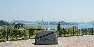 来島海峡S.A.より来島海峡大橋を望む