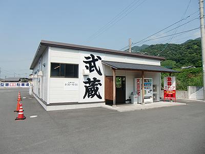 立ち寄ったセルフうどん店「武蔵」