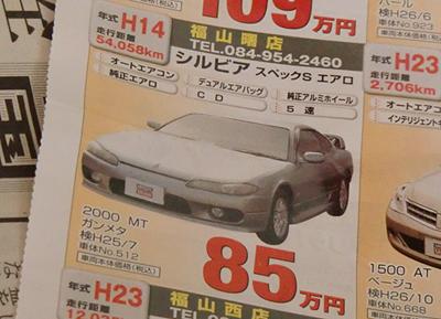 10年落ちのS15シルビアspec-Sが85万円だって?