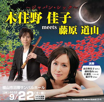 木住野佳子meets藤原道山のCD-Rレーベル