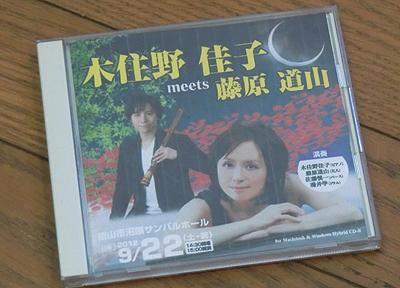 木住野佳子meets藤原道山コンサートポスターのデータが入ったCD-R