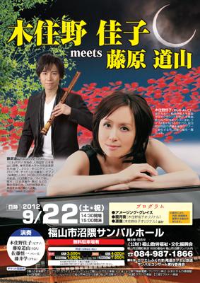 木住野佳子meets藤原道山コンサートポスター