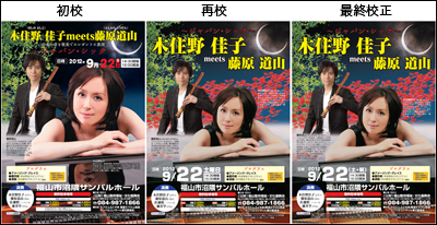 木住野佳子meets藤原道山コンサートポスターの校正