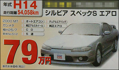 S15シルビアspec-S 一週間で値下げ