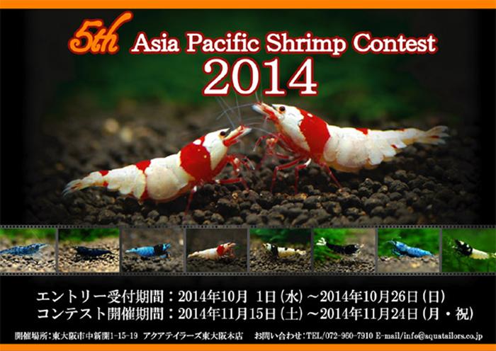 APSC2014.jpg