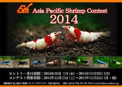 sAPSC2014.jpg