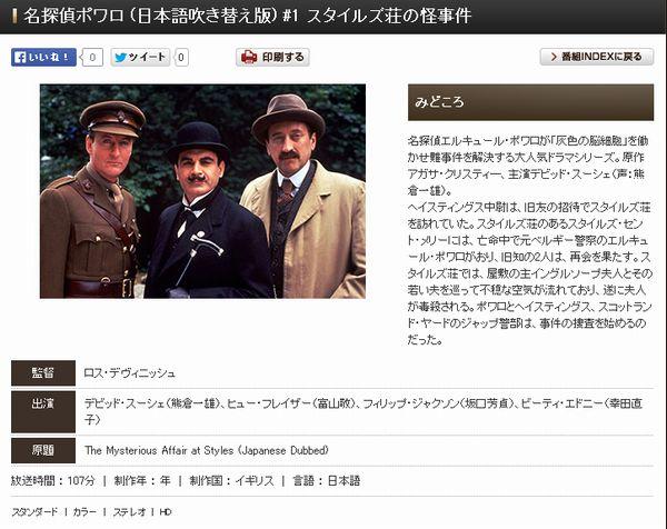2014.10.13~ BSイマジカHG吹替完全版 「スタイルズ荘の怪事件」(小)