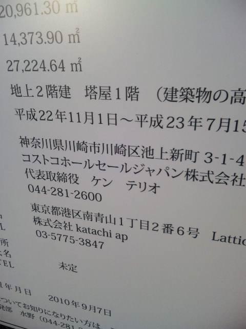 100910_1719331.jpg