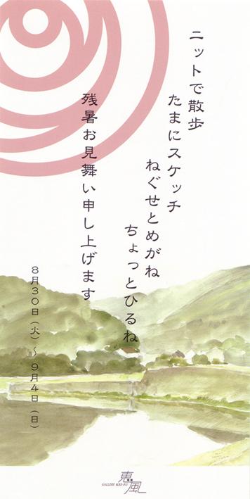 ichinosehiroyuki_20110829135637.jpg