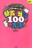 ガバちゃん100