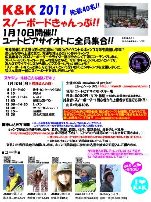 KKスノーボードきゃんぷ2011!!