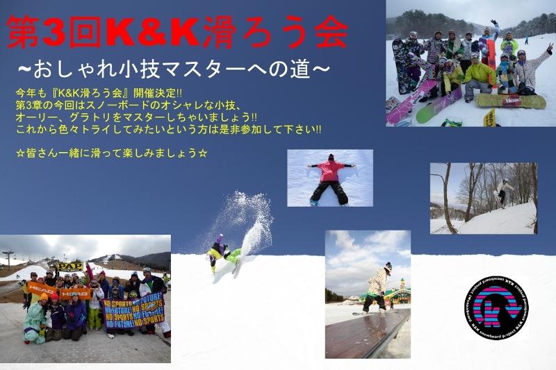 第3回滑ろう会2010 - コピー - コピー