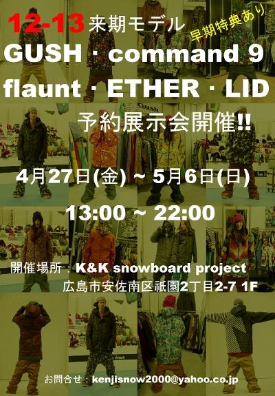 KK展示会20123