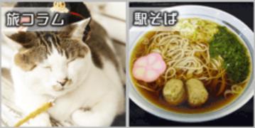 トレインくらぶ松本典久監修鉄道旅コラム・鉄道駅そば特集