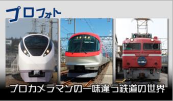 プロカメラマンによる鉄道写真がスマホの待受け画像に!鉄道スマホ待ち受けダウンロード