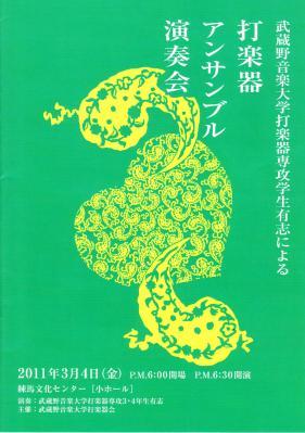 20110304_musashino_perc.jpg