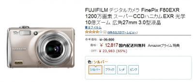 finepixf80exr.jpg