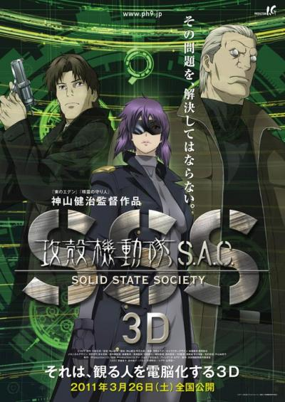 sss_3d_poster522.jpg