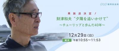 zaitsukazuo_20131229.jpg