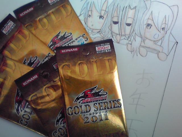 ゴールドシリーズ2011