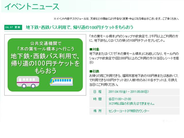 100円チケット…