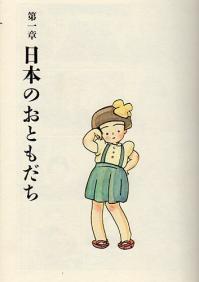 日本のおともだち