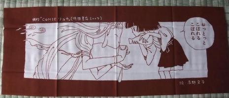 2010.06.19高野文子イラストの手ぬぐい