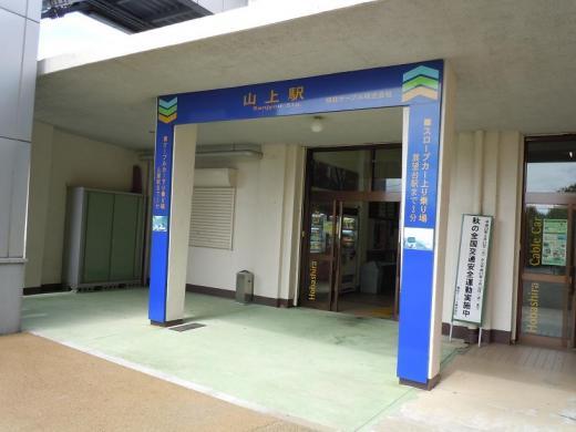 2010.09.26ケーブル山上駅