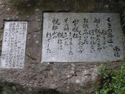 2010.09.26雨情詩碑3