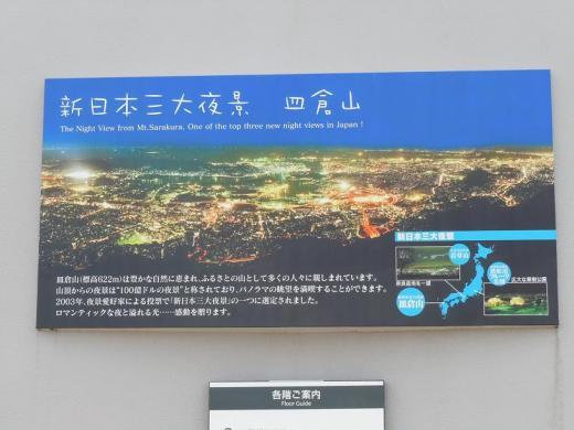 2010.09.26皿倉山山頂の看板