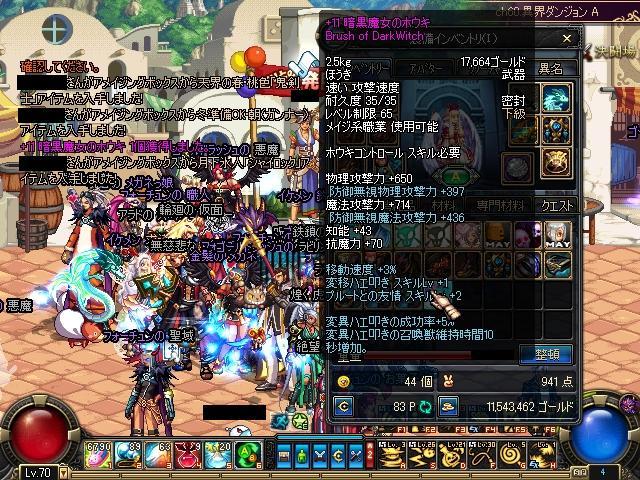 ScreenShot2012_0314_193045945.jpg