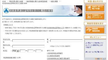 giteki1_convert_20110811114339