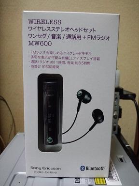 MW600 (2)