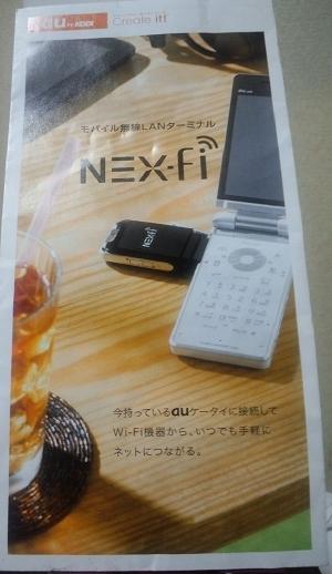 NEXFI_20131117075836e29.jpg