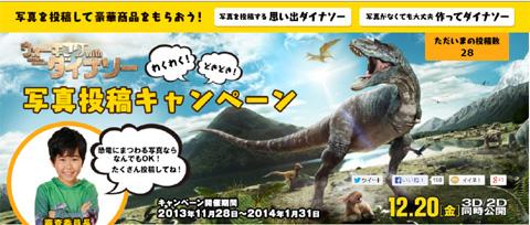 Tsukutte_Dinosaur01bl.jpg