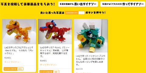 Tsukutte_Dinosaurbl.jpg