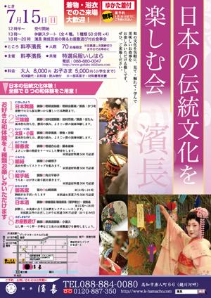 7月15日*日本の伝統文化を楽しむ会