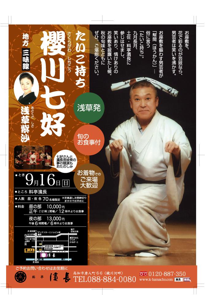 20120916-櫻川七好01