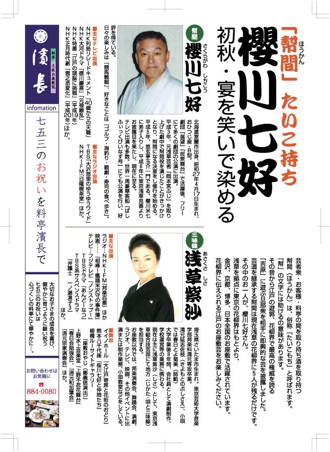 20120916-櫻川七好02
