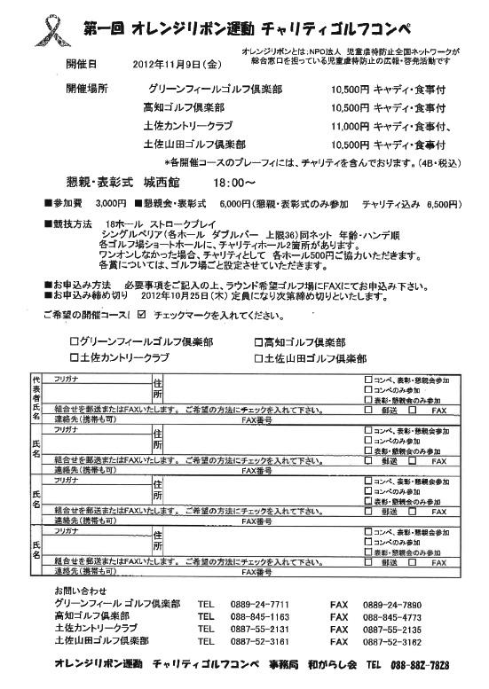 オレンジリボンチャリティゴルフ申込書2012-11