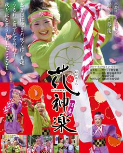 hanakagura2012_20120416220912.jpg