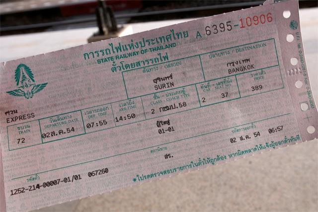 110802_018_タイ鉄道の切符