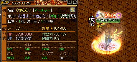 701レベル