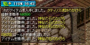 宝箱から(ry