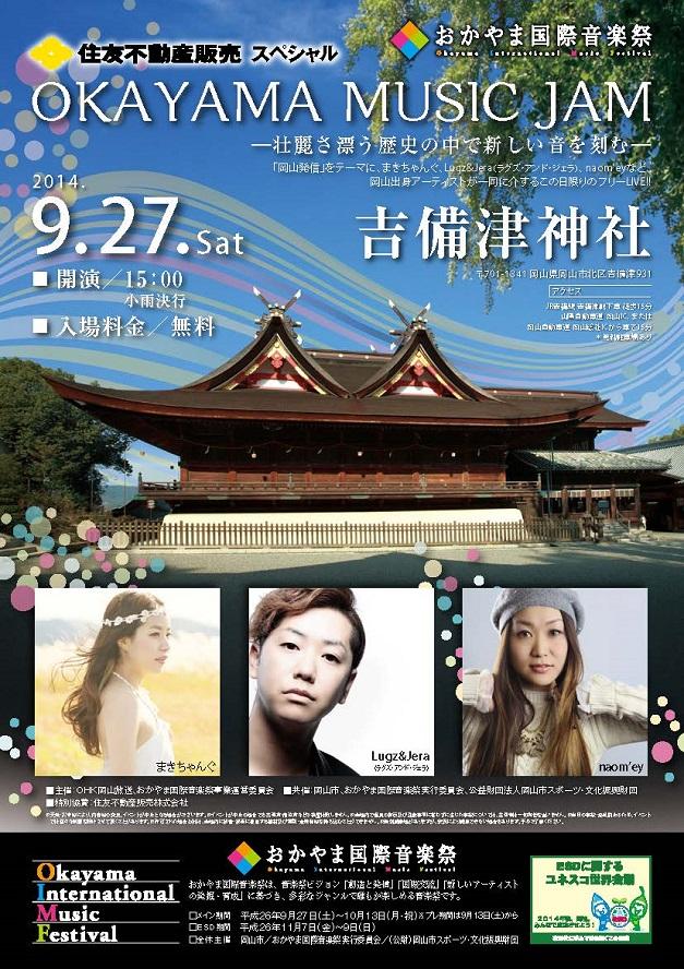 OKAYAMA MUSIC JAM_07 12s