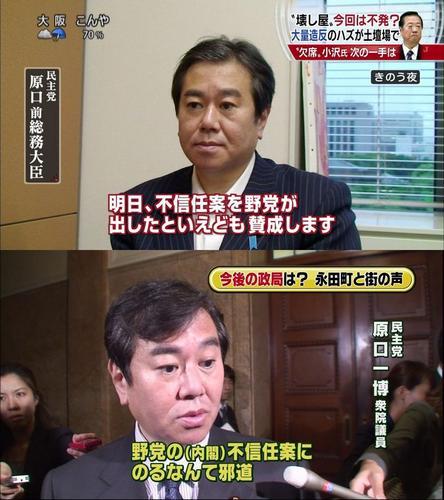 内閣不信任決議案における民主党・原口一博議員の変節