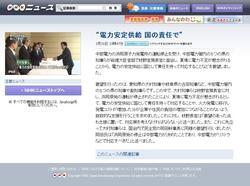浜岡原発停止に伴う国の中電の財政支援について、政府与党幹部の発言(NHKニュースより引用)