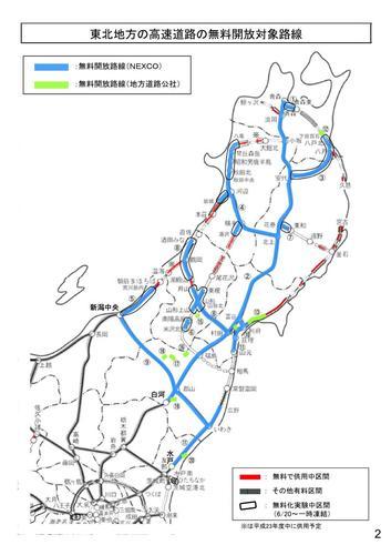被災地の高速道路無料区間(国交省のPDFより引用)