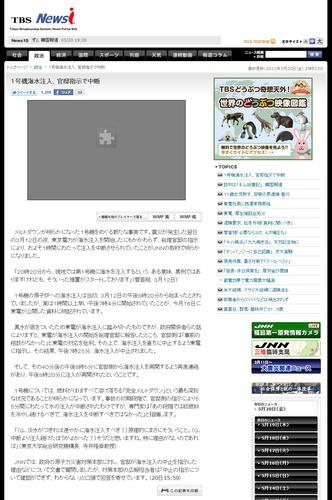 「1号機海水注入、官邸指示で中断」のSS (TBSのニュースサイトより引用)
