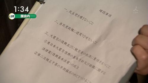 菅、鳩山両氏の覚え書き